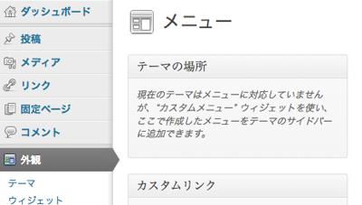 賢威の設定をしているときには、グローバルメニューの設定をする機会があります。 サイトネームのすぐしたのボタンですが、こちらは仕様でheadertext.phpの中の グローバルメニューと書かれたコメント文の間のコードをい […]