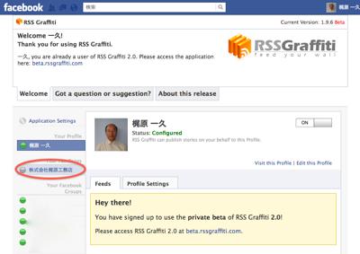 WordPress → Facebookの記事の反映では、パーソナル/ページへのRSS関連付けが 出来ないものとすっかり思い込んでいました。 「Facebookでどうしてホームページが出来ていないの?」という事を聞かれま […]