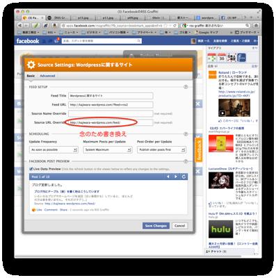WordPressブログからデータをFacebookへ転送するウェブアプリケーション RSS Graffiti 2.0を Facebook上で使っていますが、最近データが転送されなくなりました。 Facebook/アプリ […]