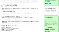 SEOツールはHeadSpace2、All in One SEO Pack等が有名ですが、 設定の説明が、英語表記ですのでどうもなじめないところがあります。 こちらで、WordPress SEO by Yoastと、日本 […]