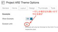 arras themeを複数のサイトで使っていますが、Per Line表示の時に 要約が一行しか表示されない問題があります。 通常はここを「30」に設定していますが、「99」に変更したところ 複数の行が表示されるようにな […]