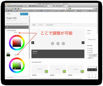 arras themeをテストサイト(独自ドメイン)で設定を試してみました。 ver 1.5.1と1.5.2で以前使っていた時には、プラグインをいろいろ入れたりPHPコードを わからないながらいじっていたのでレイアウト崩 […]