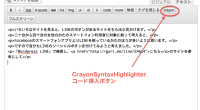 コード(PHP構文など)をWordpressの投稿(page)内に直接書くと 誤作動する可能性があるかもしれませんから、別に表示させるほうがいいと考えています。 画像で表示させるか、SyntaxHighlighterなど […]