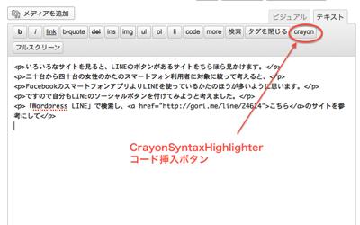 CrayonSyntaxHighlighter