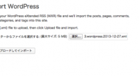 ブロバイダー(TOYPARK)からMySQLを使ってのデータベースをイクスポートしてから、 XMLファイルのイクスポートインポートをするつもりで手順を進めました。 ところが意外というか当たり前のところで落とし穴にはまりま […]