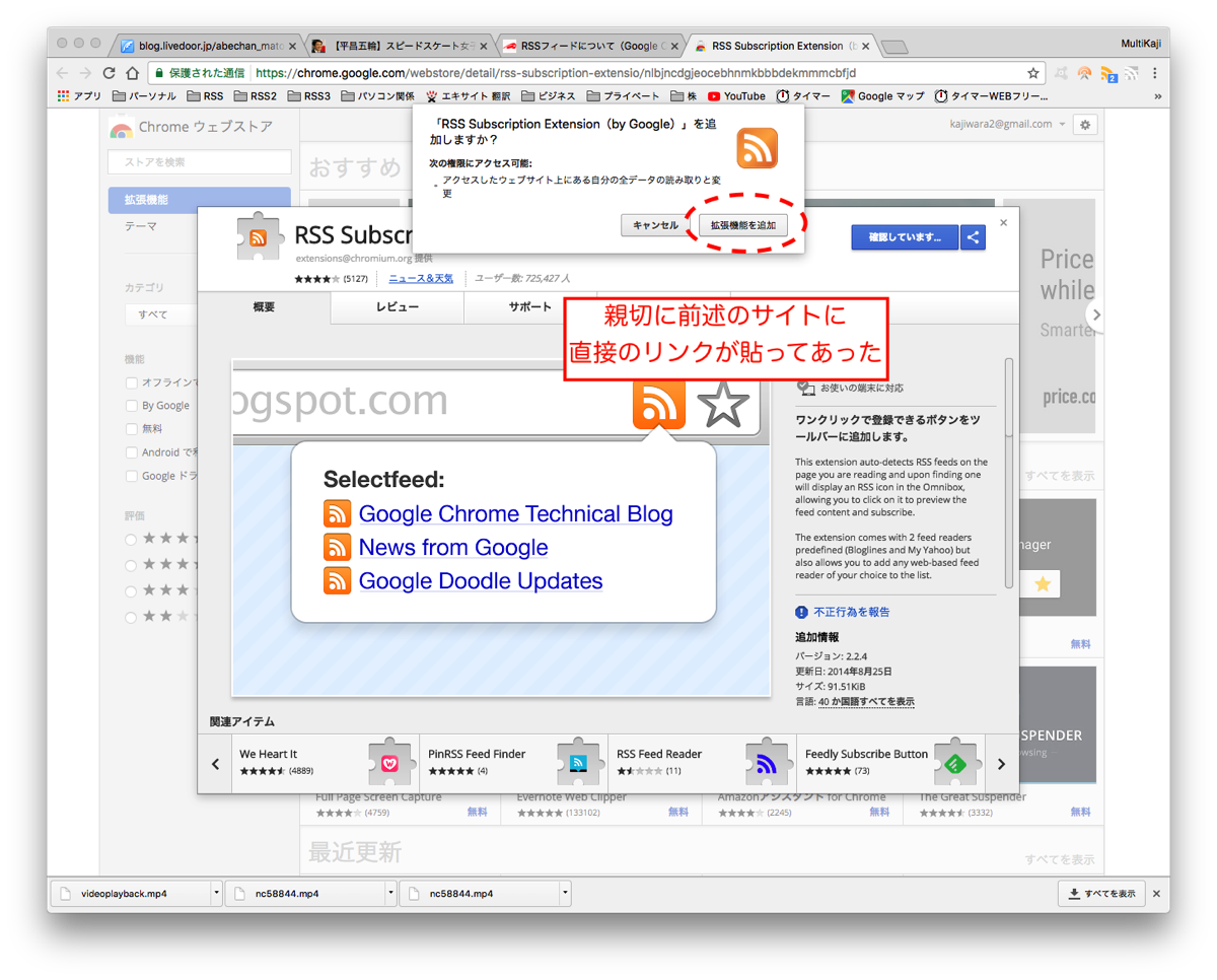 Chrome rss 2