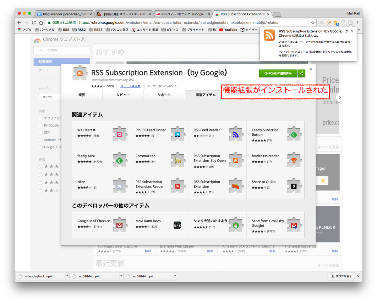 Chrome rss 1