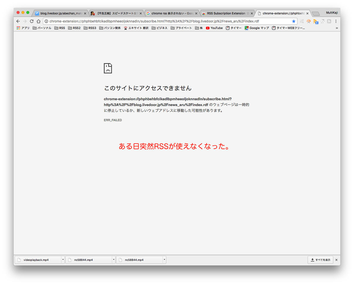 Chrome rss 4